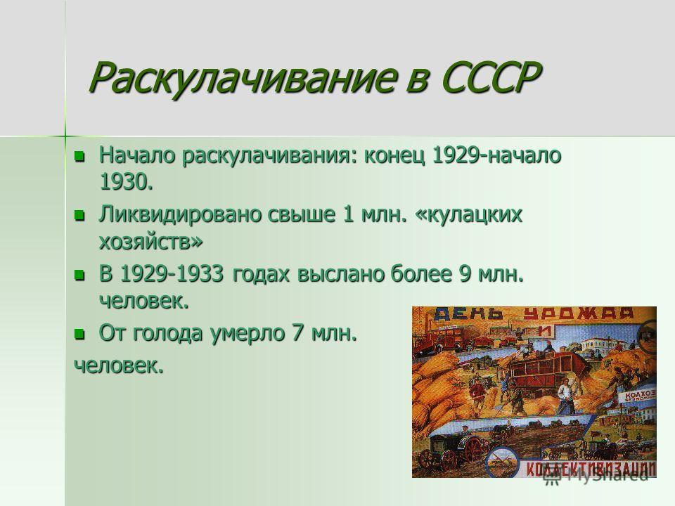 Раскулачивание в СССР Начало раскулачивания: конец 1929-начало 1930. Начало раскулачивания: конец 1929-начало 1930. Ликвидировано свыше 1 млн. «кулацких хозяйств» Ликвидировано свыше 1 млн. «кулацких хозяйств» В 1929-1933 годах выслано более 9 млн. ч