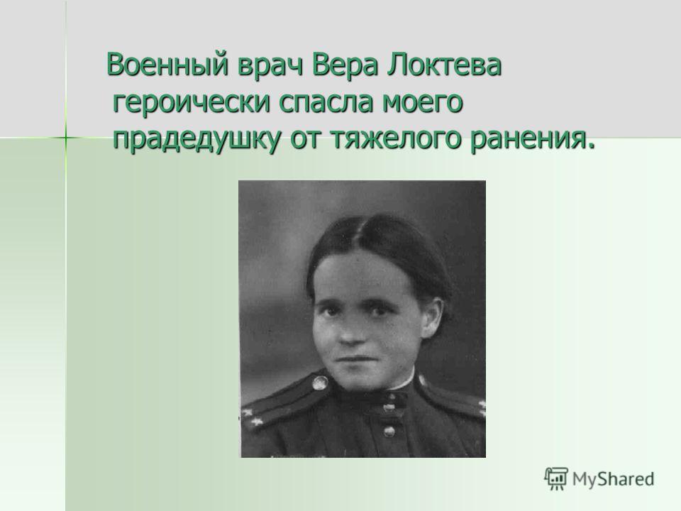 Военный врач Вера Локтева героически спасла моего прадедушку от тяжелого ранения. Военный врач Вера Локтева героически спасла моего прадедушку от тяжелого ранения.