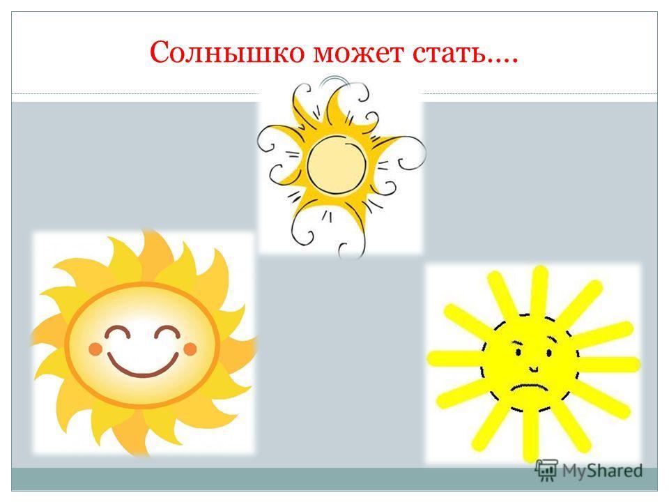 Солнышко может стать….