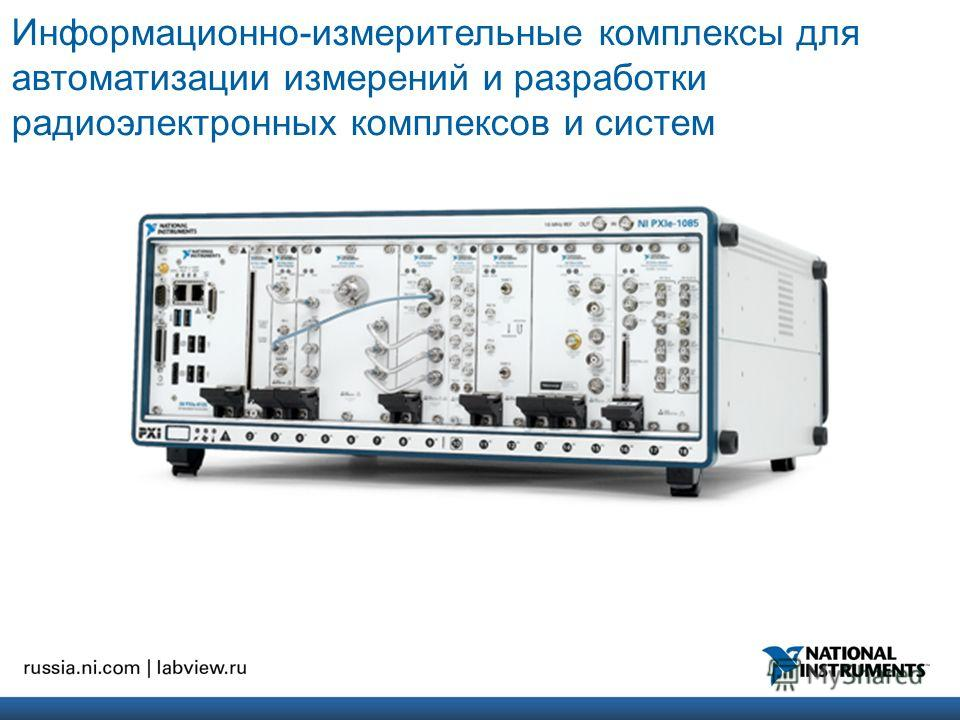 Информационно-измерительные комплексы для автоматизации измерений и разработки радиоэлектронных комплексов и систем