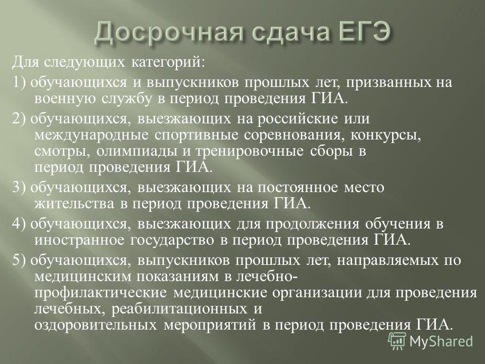 Для следующих категорий : 1) обучающихся и выпускников прошлых лет, призванных на военную службу в период проведения ГИА. 2) обучающихся, выезжающих на российские или международные спортивные соревнования, конкурсы, смотры, олимпиады и тренировочные