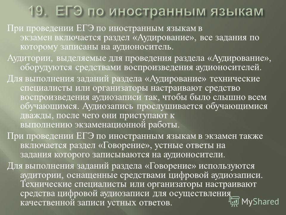 При проведении ЕГЭ по иностранным языкам в экзамен включается раздел « Аудирование », все задания по которому записаны на аудионоситель. Аудитории, выделяемые для проведения раздела « Аудирование », оборудуются средствами воспроизведения аудионосител