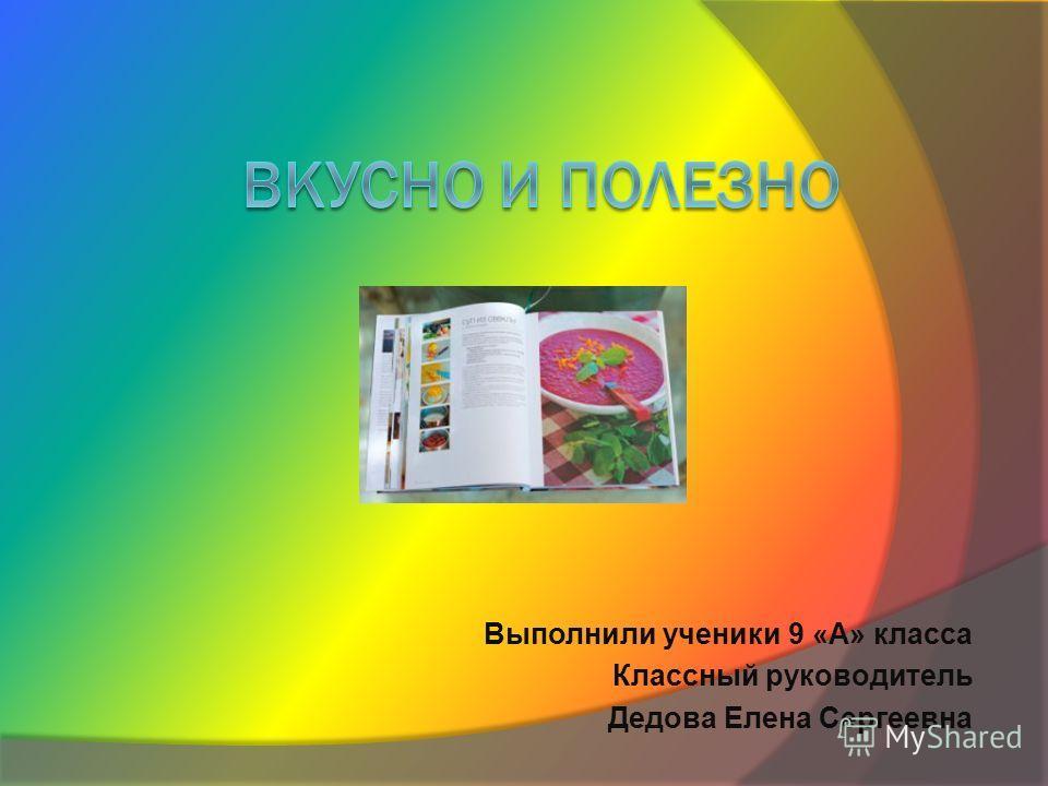 Выполнили ученики 9 «А» класса Классный руководитель Дедова Елена Сергеевна