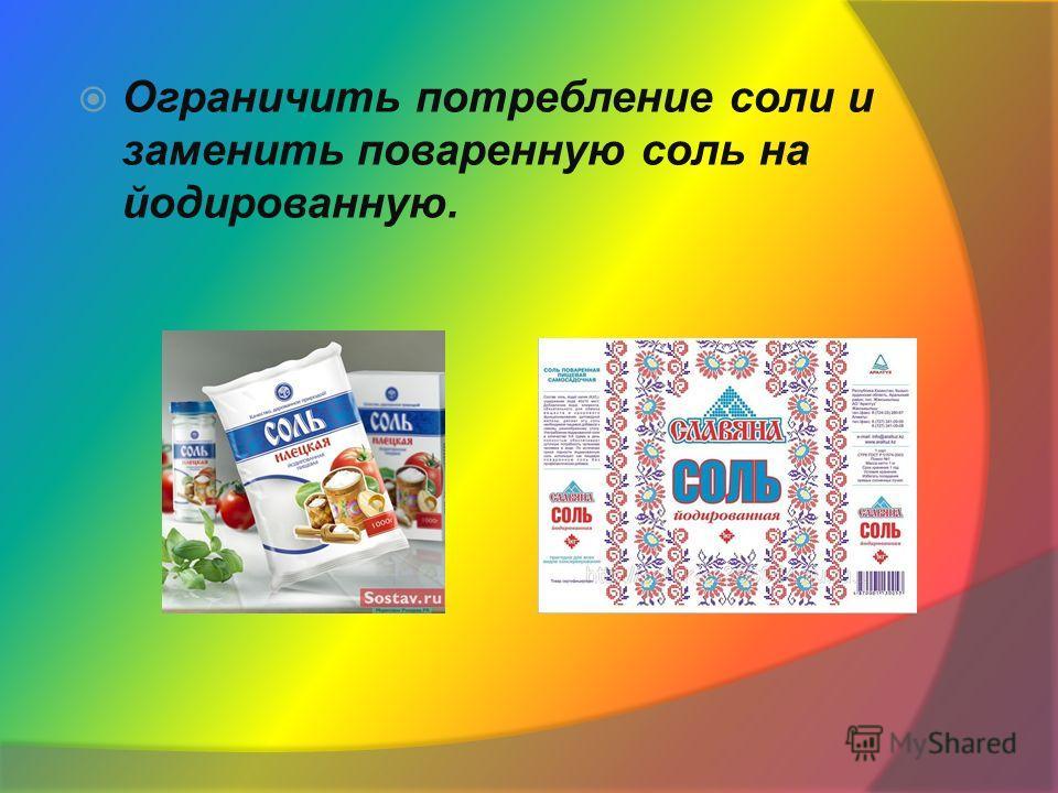 Ограничить потребление соли и заменить поваренную соль на йодированную.