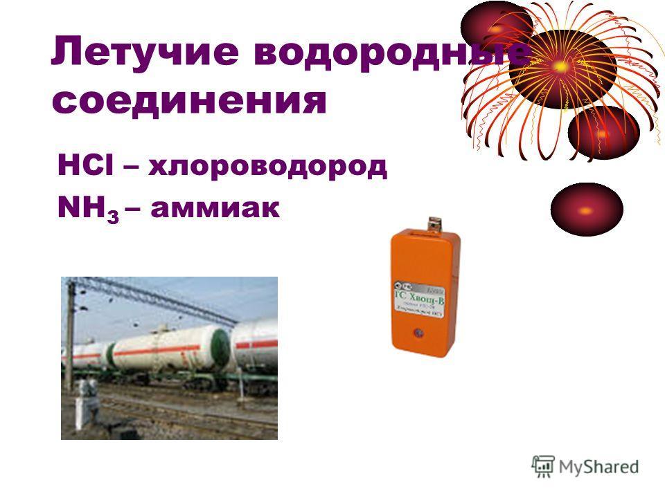 Летучие водородные соединения НCl – хлороводород NH 3 – аммиак