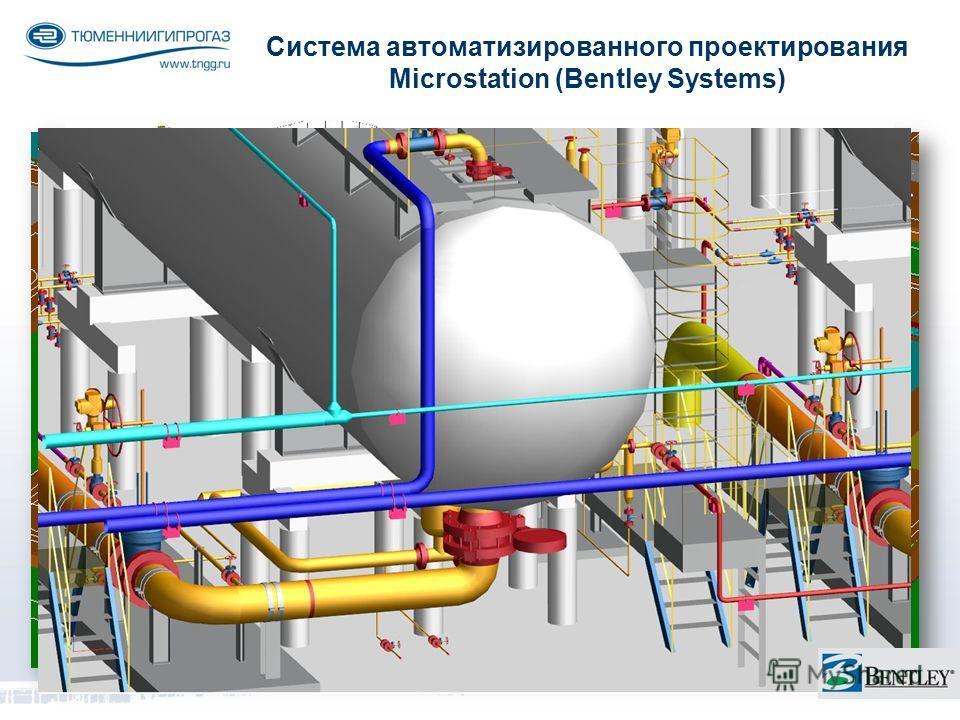 Система автоматизированного проектирования Microstation (Bentley Systems)