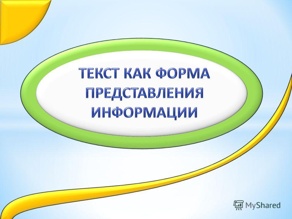картинка с текстом как называется