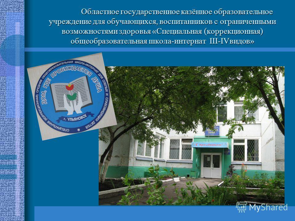 Областное государственное казённое образовательное учреждение для обучающихся, воспитанников с ограниченными возможностями здоровья «Специальная (коррекционная) общеобразовательная школа-интернат III-IVвидов»