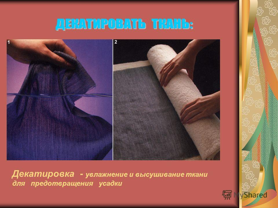 Декатировка - увлажнение и высушивание ткани для предотвращения усадки