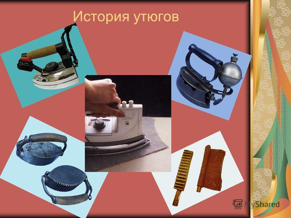 История утюгов