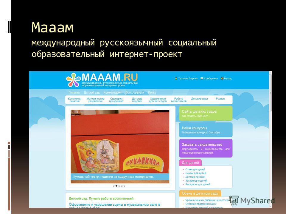 Мааам международный русскоязычный социальный образовательный интернет-проект