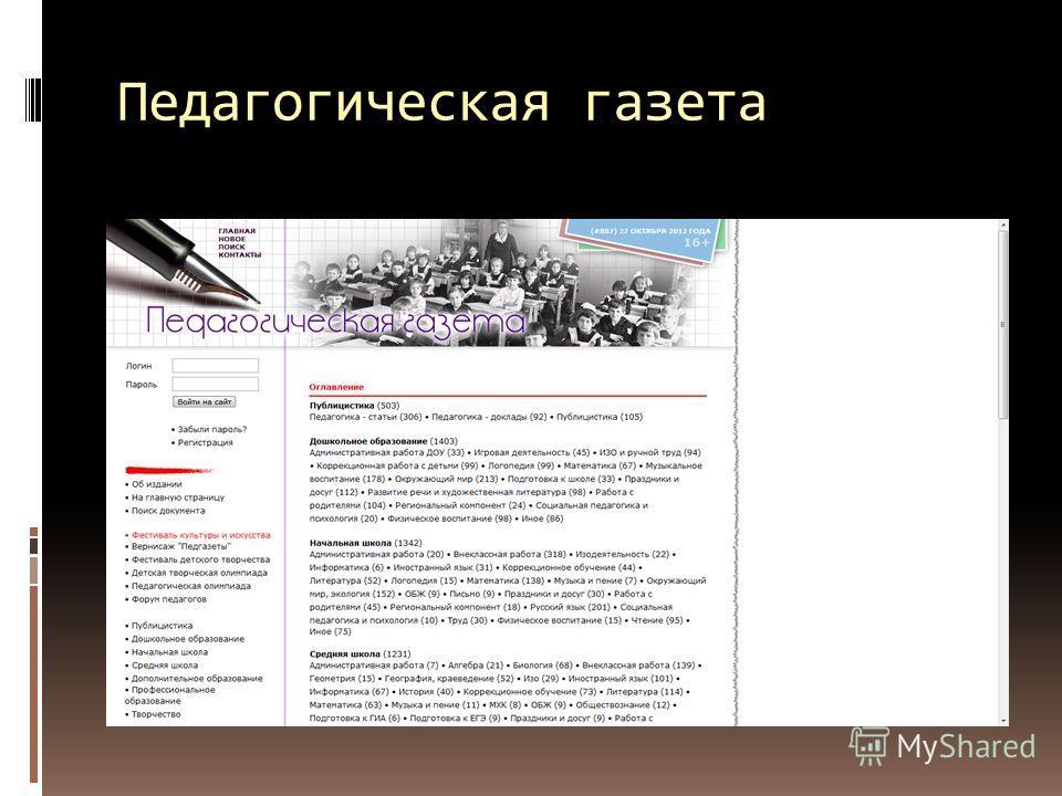 Педагогическая газета