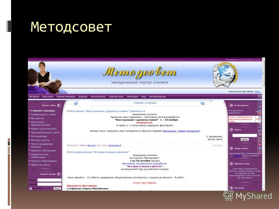 Методсовет