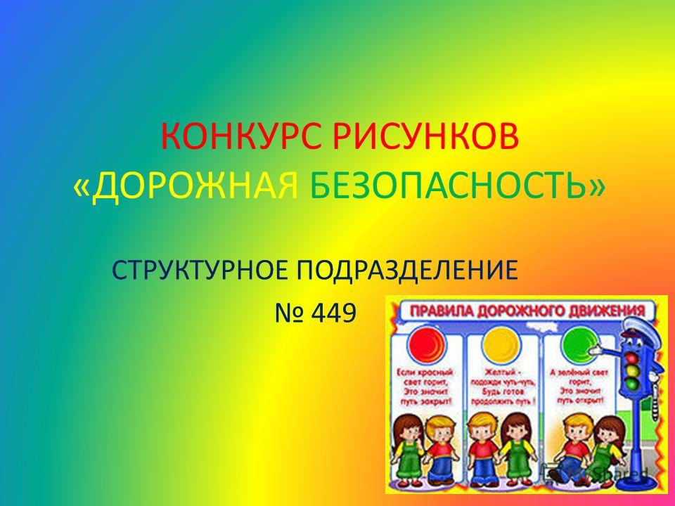 КОНКУРС РИСУНКОВ «ДОРОЖНАЯ БЕЗОПАСНОСТЬ» СТРУКТУРНОЕ ПОДРАЗДЕЛЕНИЕ 449