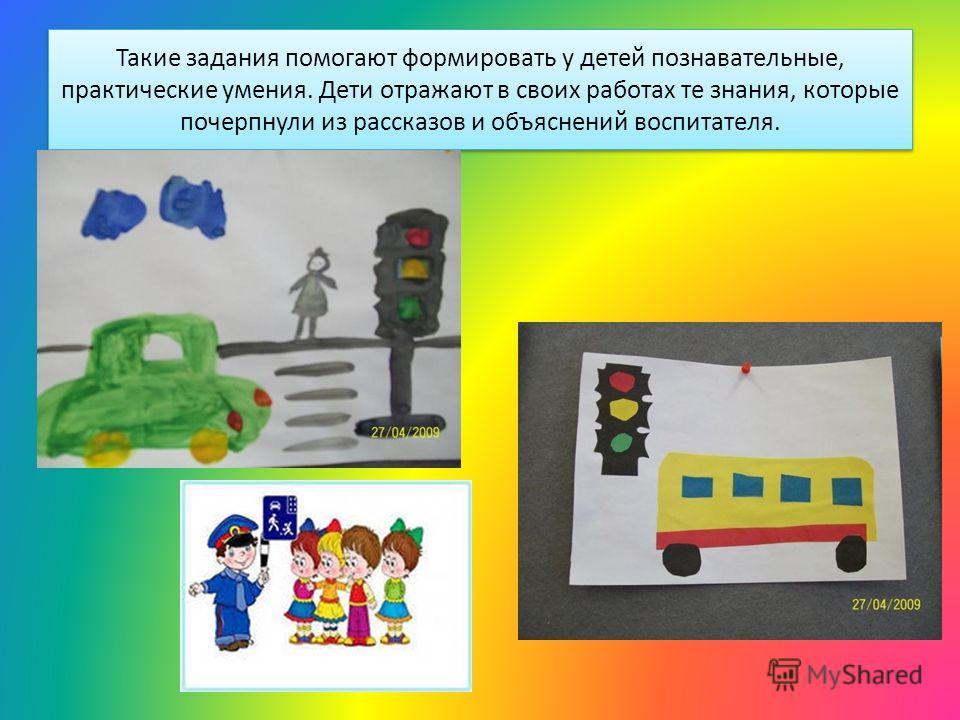 Такие задания помогают формировать у детей познавательные, практические умения. Дети отражают в своих работах те знания, которые почерпнули из рассказов и объяснений воспитателя.