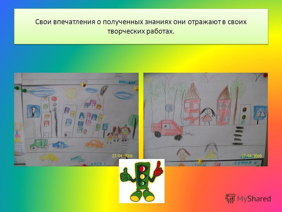 Свои впечатления о полученных знаниях они отражают в своих творческих работах.