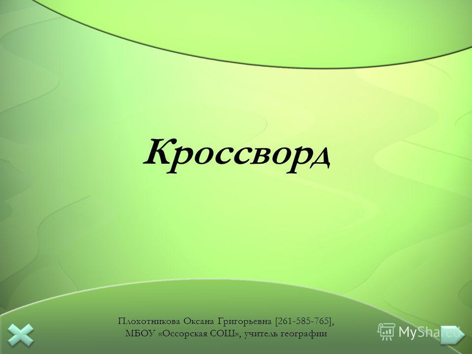 Кроссворд Плохотникова Оксана Григорьевна [261-585-765], МБОУ «Оссорская СОШ», учитель географии