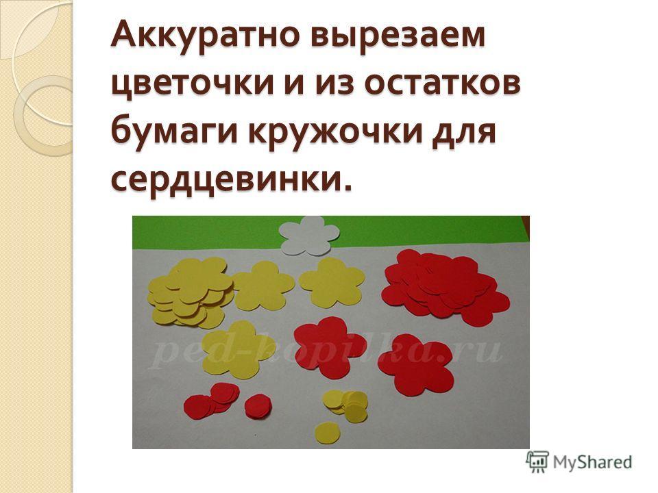 Аккуратно вырезаем цветочки и из остатков бумаги кружочки для сердцевинки.