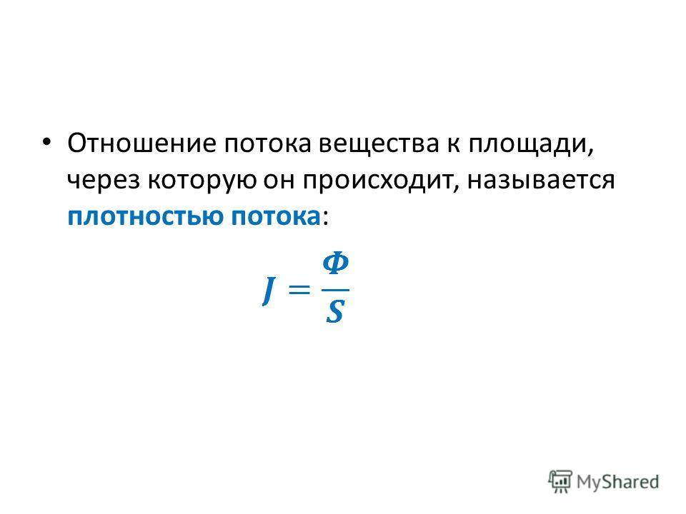 Отношение потока вещества к площади, через которую он происходит, называется плотностью потока: