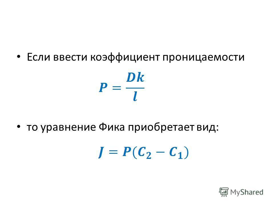 Если ввести коэффициент проницаемости то уравнение Фика приобретает вид: