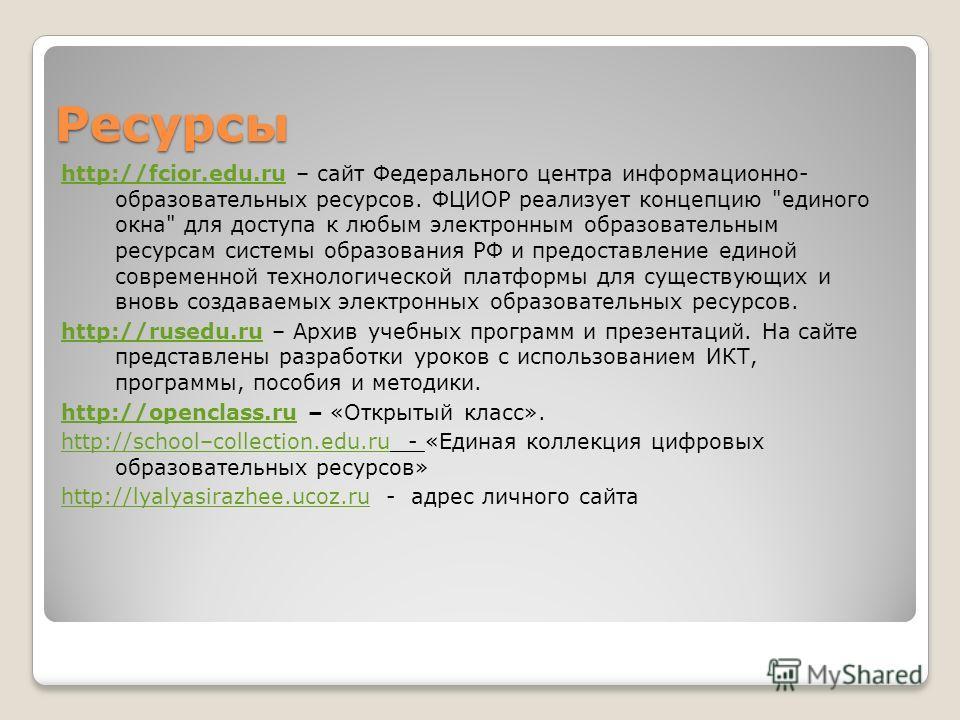 Ресурсы http://fcior.edu.ruhttp://fcior.edu.ru – сайт Федерального центра информационно- образовательных ресурсов. ФЦИОР реализует концепцию