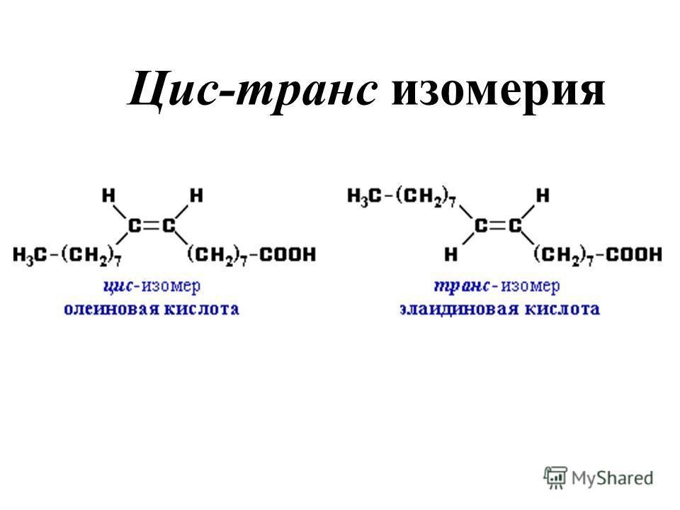Цис-транс изомерия