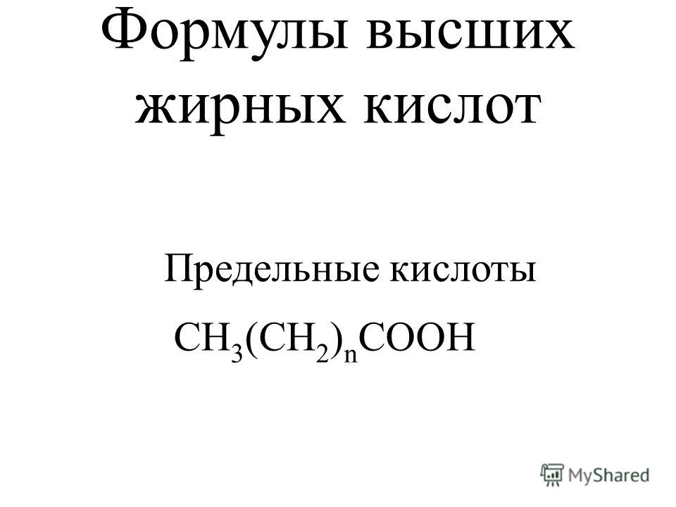 Формулы высших жирных кислот СН 3 (СН 2 ) n СООН Предельные кислоты
