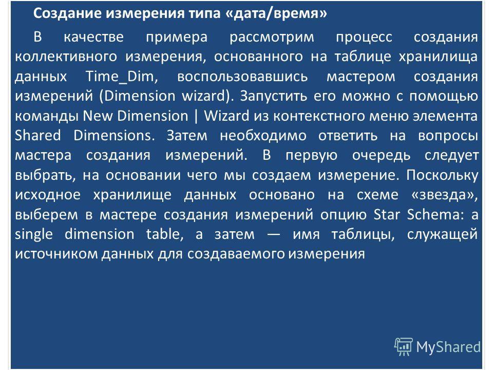 Создание измерения типа «дата/время» В качестве примера рассмотрим процесс создания коллективного измерения, основанного на таблице хранилища данных Time_Dim, воспользовавшись мастером создания измерений (Dimension wizard). Запустить его можно с помо