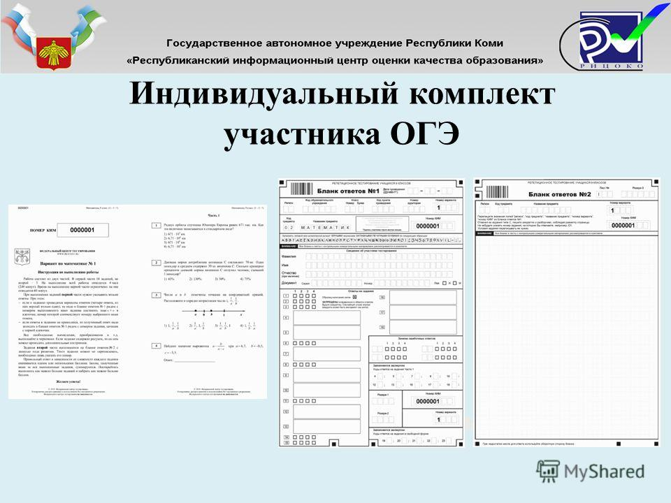 Индивидуальный комплект участника ОГЭ БР 3111111111114