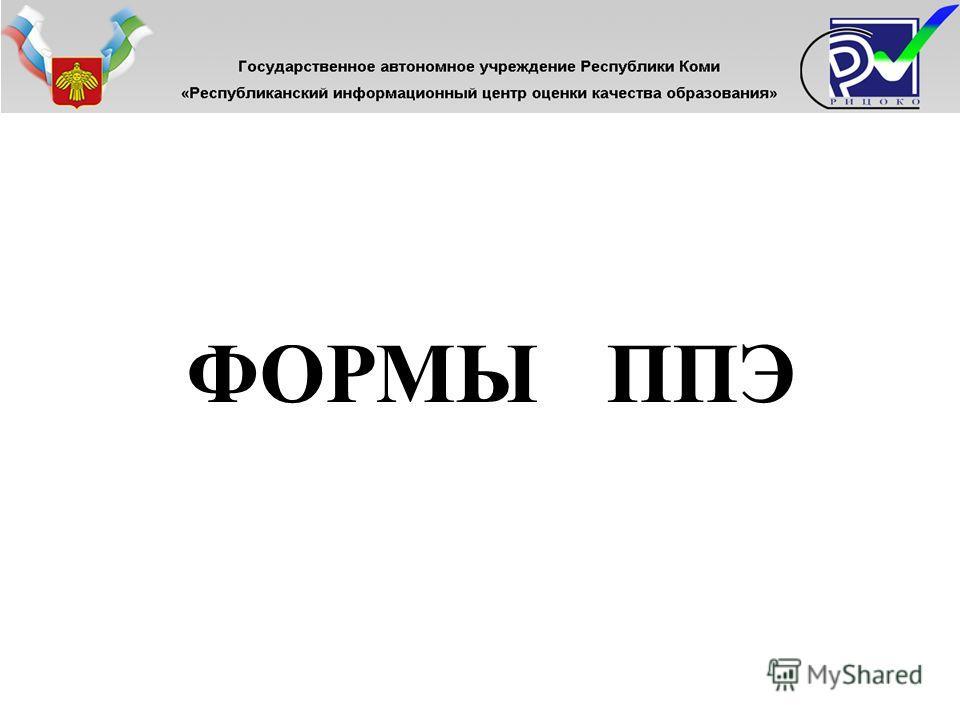 ФОРМЫ ППЭ