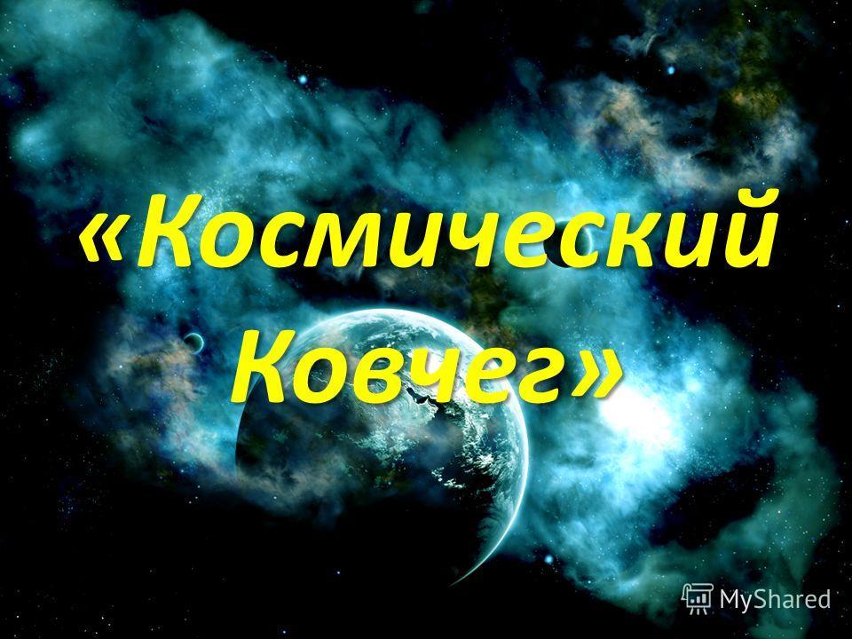 «Космический Ковчег»