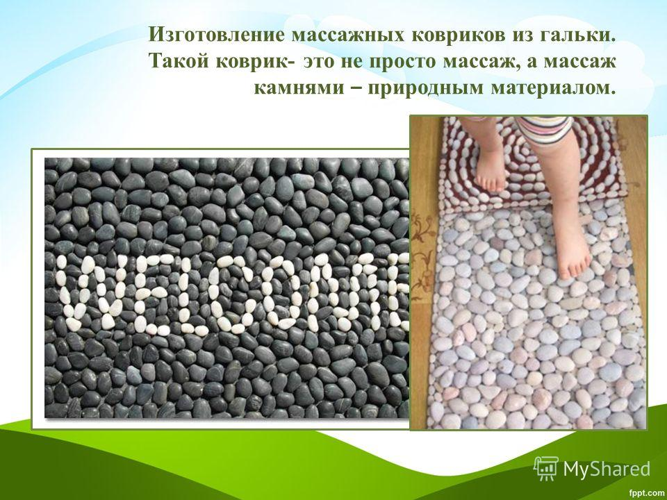 Изготовление массажных ковриков из гальки. Такой коврик- это не просто массаж, а массаж камнями – природным материалом.
