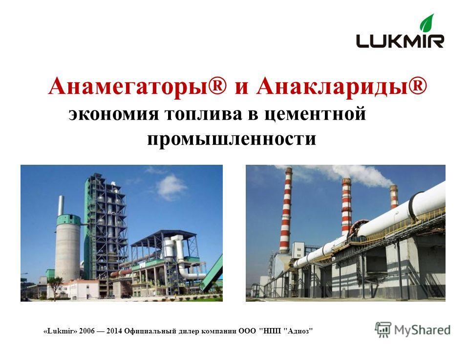 Анамегаторы® и Анаклариды® экономия топлива в цементной промышленности «Lukmir» 2006 2014 Официальный дилер компании ООО НПП Адиоз