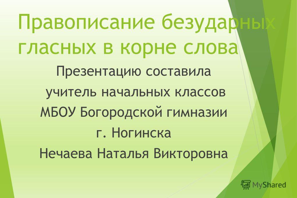 Презентация на тему правописание безударных гласных в корне слова