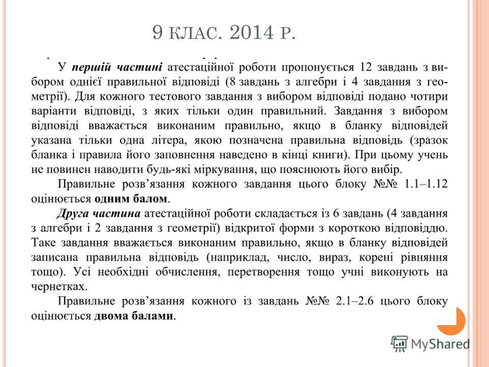 9 КЛАС. 2014 Р.