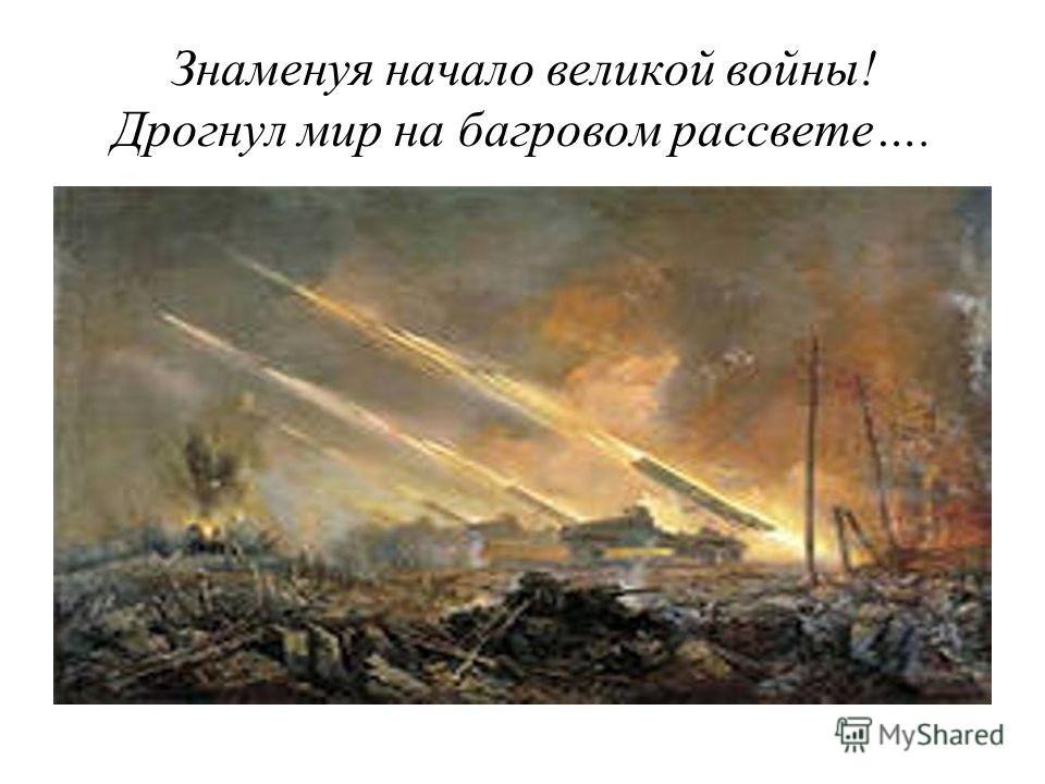 Знаменуя начало великой войны! Дрогнул мир на багровом рассвете….