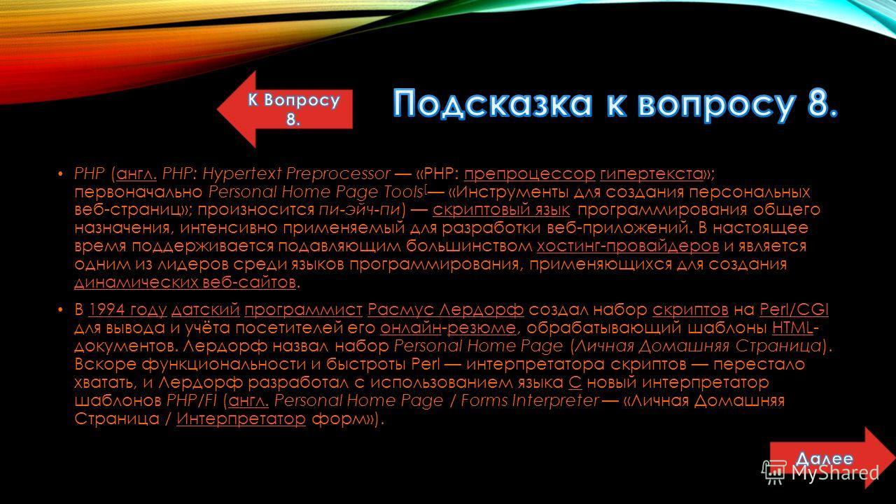 JavaScript прототипно-ориентированный сценарный язык программирования. Является диалектом языка ECMAScript.прототипно-ориентированныйсценарныйязык программированиядиалектомECMAScript JavaScript обычно используется как встраиваемый язык для программно