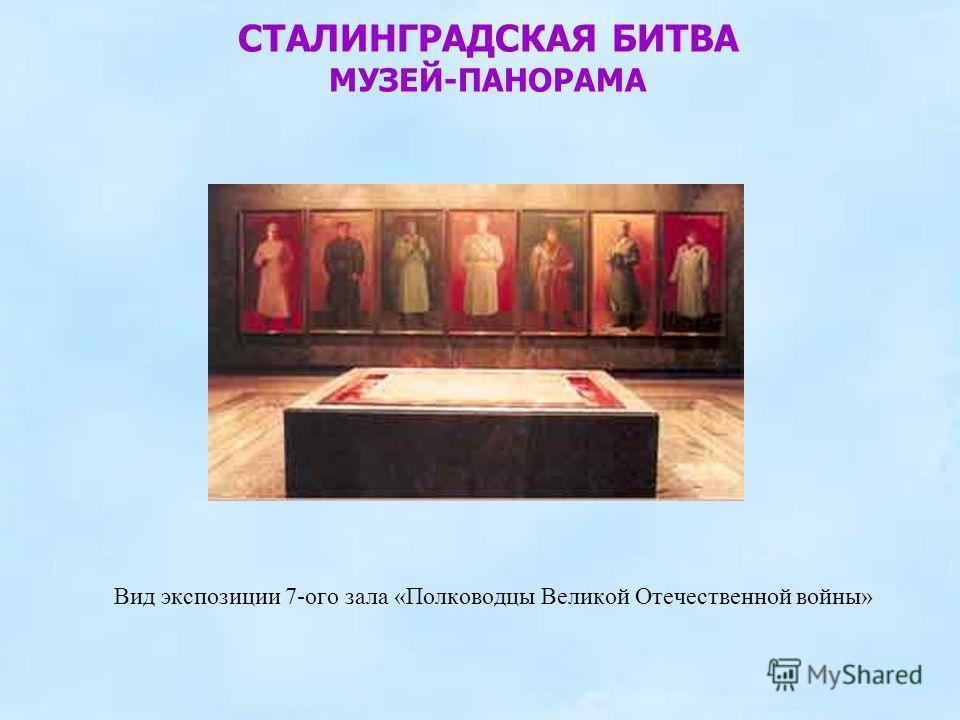 Вид экспозиции 7-ого зала «Полководцы Великой Отечественной войны» СТАЛИНГРАДСКАЯ БИТВА МУЗЕЙ-ПАНОРАМА