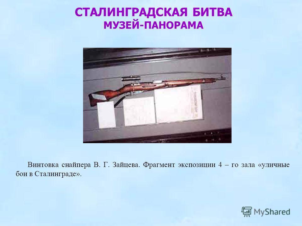 Винтовка снайпера В. Г. Зайцева. Фрагмент экспозиции 4 – го зала «уличные бои в Сталинграде». СТАЛИНГРАДСКАЯ БИТВА МУЗЕЙ-ПАНОРАМА