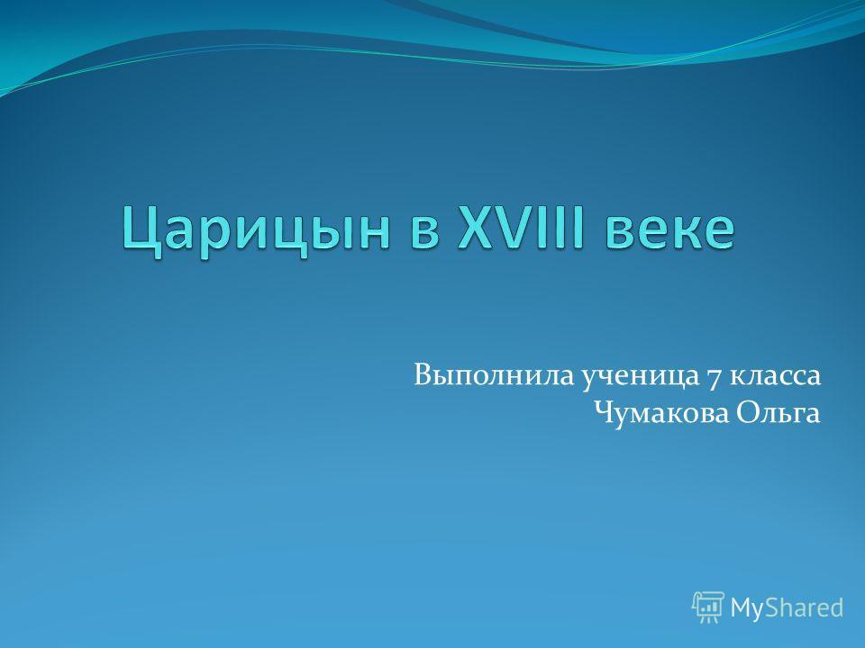 Выполнила ученица 7 класса Чумакова Ольга