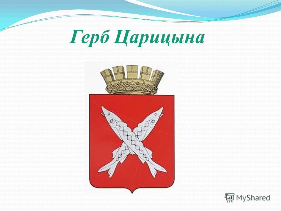 Герб Царицына