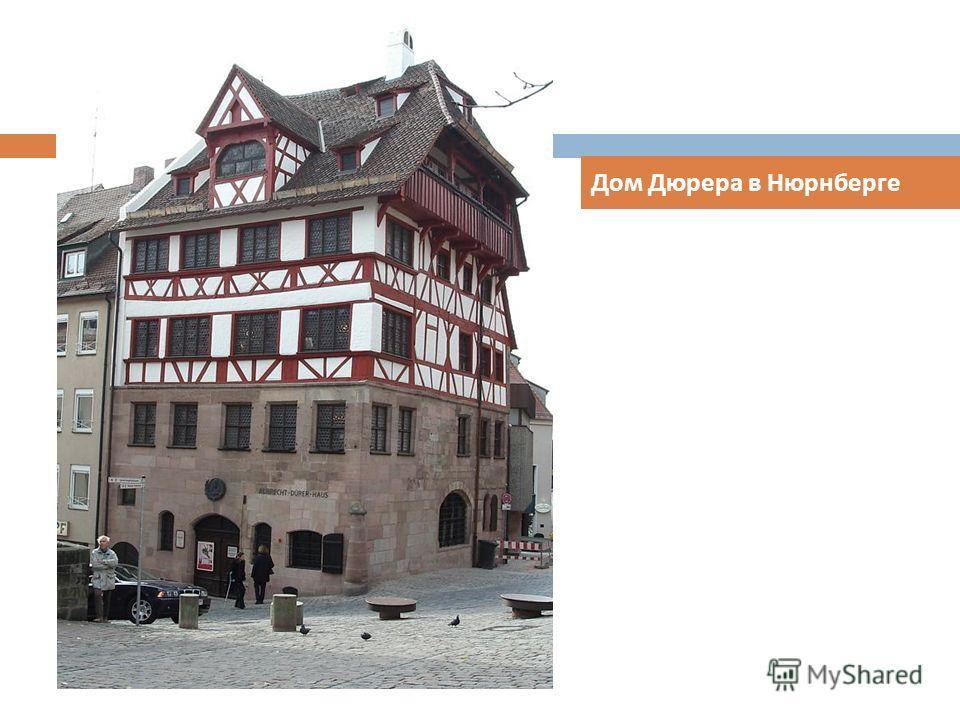 Дом Дюрера в Нюрнберге