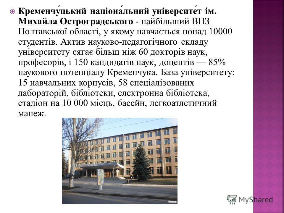 Виконала: Лукінова А. О. студентка групи Вс-13-1 Перевірила: Куделіна К. О.