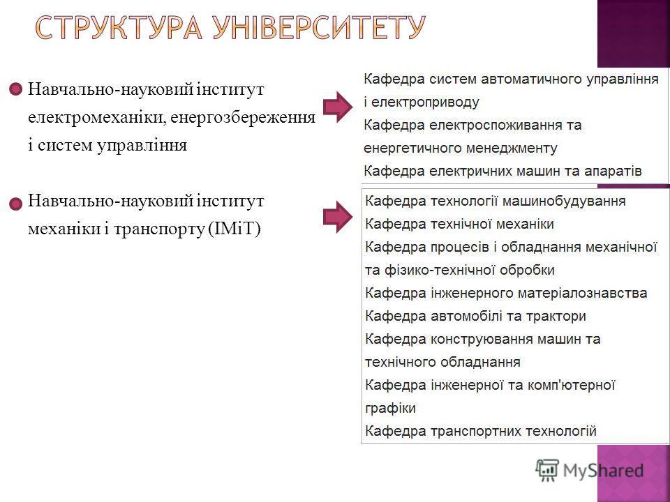 У серпні 2009 року навчальний заклад став першим на Полтавщині класичним університетом. Раніше він мав статус профільного ВНЗ, тобто у його назві було визначення «політехнічний». Згідно з розпорядженням Кабміну (від 5 серпня 2009 року 919-р) він набу