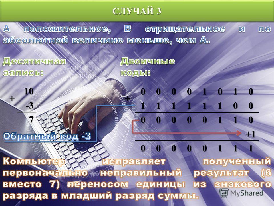СЛУЧАЙ 3 +0000101011111100 00000110 +1 00000111 +10-3 7