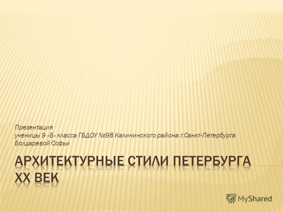 Презентация ученицы 9 «Б» класса ГБДОУ 98 Калининского района г.Санкт-Петербурга Болдаревой Софьи