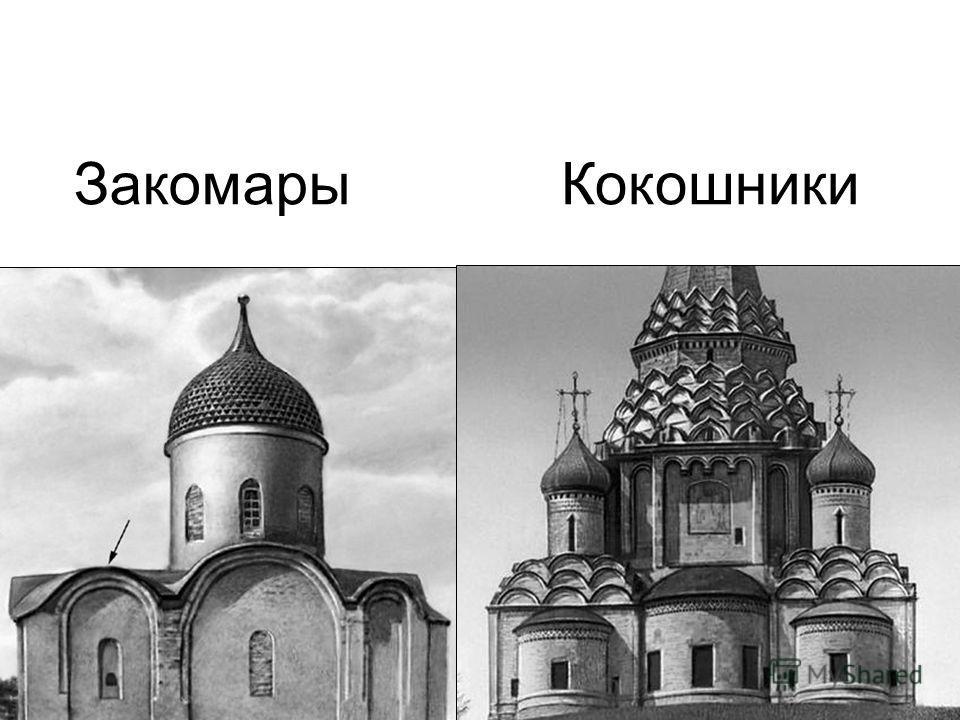 ЗакомарыКокошники