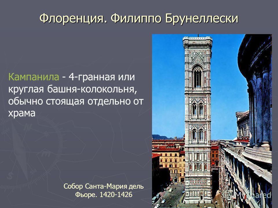 Флоренция. Филиппо Брунеллески Кампанила - 4-гранная или круглая башня-колокольня, обычно стоящая отдельно от храма Собор Санта-Мария дель Фьоре. 1420-1426