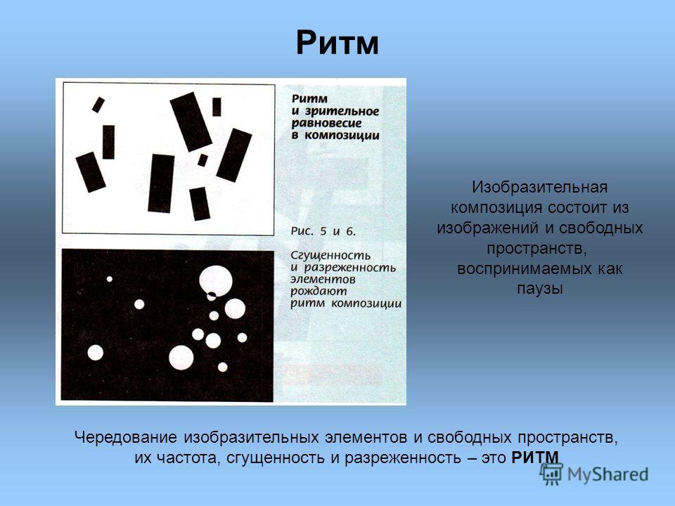 Ритм Чередование изобразительных элементов и свободных пространств, их частота, сгущенность и разреженность – это РИТМ Изобразительная композиция состоит из изображений и свободных пространств, воспринимаемых как паузы
