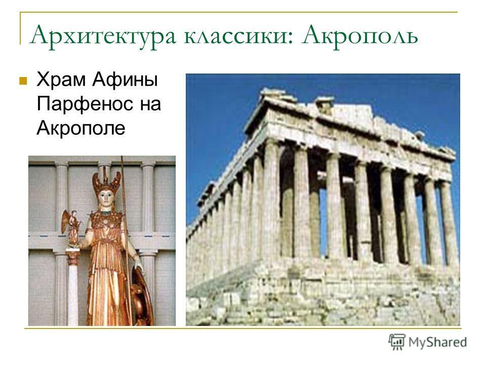 Архитектура классики: Акрополь Храм Афины Парфенос на Акрополе